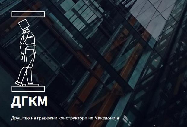 19. Симпозиум на Друштвото на градежни конструктори на Македонија (ДГКМ 2021)
