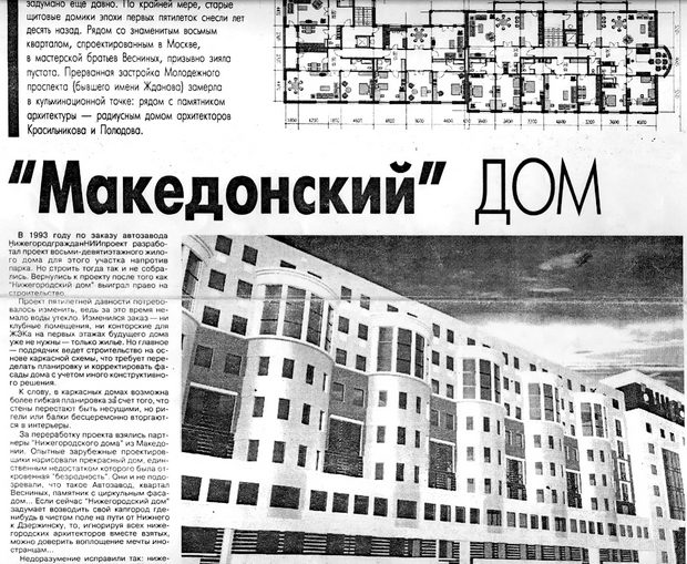 Makedonski-dom-image052a