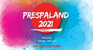 Стартува PRESPALAND 2021!