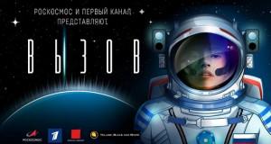 Русија ќе снима игран филм во вселената