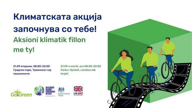 Денес во Градски парк прво еко-кино на точак