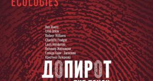 """Утре во Мала станица отворање на изложбата """"Допирот"""""""